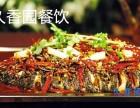 川味名小吃技术培训万州烤鱼培训纸包鱼培训配方无保留传授