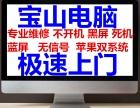 宝山万达杨行月浦高境电脑上门维修网络维修数据恢复修不好不收费