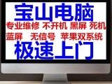 上海连锁 网络维修 监控安装 电脑维修免上门费服修不好不