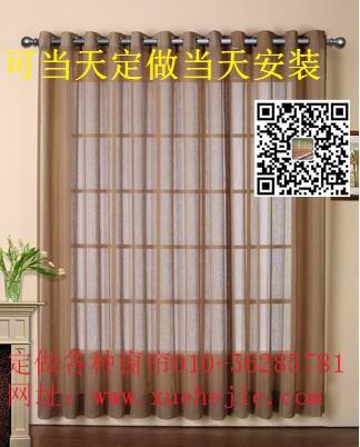 西便门遮光窗帘订做安装轨道窗帘家用布艺窗帘杆安装纱帘窗帘
