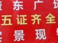 盛东广场 五证齐全 欢迎致电