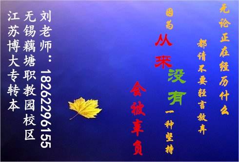 江苏常州哪里有五年制专转本五年一贯制专转本寒假培训班