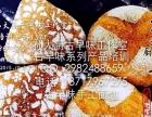 台湾古早味手工现烤蛋糕加盟软欧包奶酪面包加盟培训