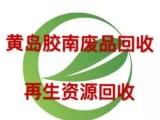 青岛黄岛开发区胶南废品回收 废铜铝 书本报纸纸壳 回收