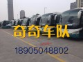 莆田奇奇国旅车队专营小车中巴大巴团体包车,莆田旅游包车