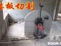 天津专业室内拆除 楼板 楼梯切割拆除公司