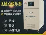 深圳利泰380V三相稳压器30KVA可控硅稳压电源厂家直销