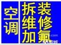 慈溪专业空调维修加氟/安装移机/冰箱维保养