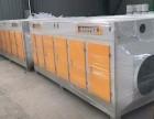 光氧废气处理设备A保定光氧废气处理设备A光氧废气处理设备厂家