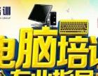 电脑培训广告平面设计PS ID房山分校南关地铁附近