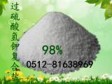 上海奉贤区生活污水消毒剂 闵行医疗废水专用过硫酸氢钾复合盐