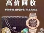 株洲当地正规手表回收店株洲快速上门回收名表当场回收名表