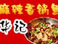 华记麻辣香锅鱼加盟