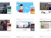 泉州中联焦点网络网站建设,高端网站设计