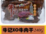 进口食品牛肉干零食正品牛记XO牛肉干进口休闲食品零食食品批发
