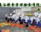 食堂快餐配送公司专业膳食管理厨房伙食承包食材配送