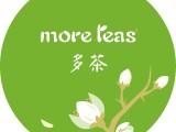moreteas多茶长沙醴陵市奶茶店加盟