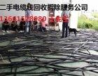 台州电线电缆回收今日价格
