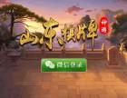 山东本土QI牌游戏定制开发