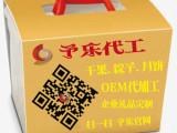 坚果代加工,坚果代工,北京坚果炒货代加工定制企业年货礼盒优惠