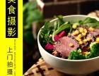太原美食摄影菜品食品拍摄西餐菜谱设计