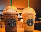星巴克咖啡加盟费多少钱