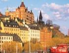 北京移民瑞典中介哪里有启航移民公司