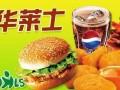 广州华莱士汉堡连锁加盟