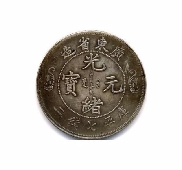 古玩古钱币光绪元宝鉴定评估私下交易