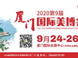 2020年廈門國際美容美發化妝用品博覽會