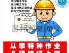 苏州焊工证考证复审换证在哪里 哪里可以报考焊工证 正规培训