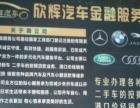 欣辉汽贸股份有限公司