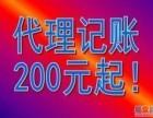 宁乡县芙蓉盛景附近财务做账会计报税公司兼职会计找安于诚胡映男