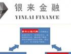 【银来以租代购0首付】加盟/加盟费用/项目详情