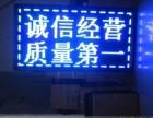 浦东维修LED显示屏 浦东LED屏修理 浦东新区电子屏护理