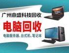 广州电脑回收,广州服务器回收,广州电脑配件回收
