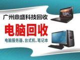 廣州電腦回收,廣州服務器回收,廣州電腦配件回收