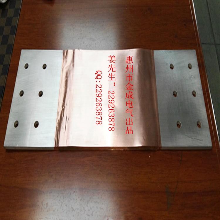 金成牌工业电炉铜软连接矿用防爆电器铜软连接焊接设备铜箔软连接