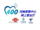河南专业的电话公司|推荐400电话怎么办理