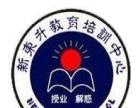 新东升留学服务中心学语言的同时留学手续全套办
