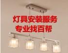 泉舜附近专业打孔安装网购水晶吊灯,吸顶灯,壁灯,风扇灯等