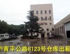 青浦练塘标准厂房仓库出租