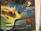 民谣吉他一对一教学课程10课时转让
