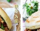 学习特色肉夹馍技术就来上海顶正餐饮培训包教包会