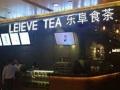 加盟一家乐阜食茶奶茶店要需要多少钱?