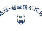 西安到北京轿车托运
