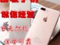 苏州苹果7手机回收苏州二手苹果手机回收