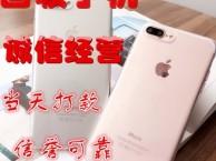 高价回收苹果 华为三星小米oppovivo二手手机回收