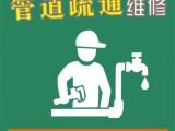 长沙芙蓉区疏通下水道电话 疏通厕所电话号码