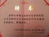 工商注册代办天津滨海注销营业执照代办公司注销